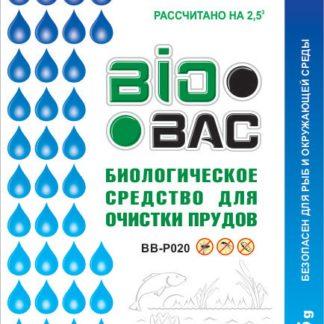 ♻️ BIOBAC для очистки прудов 75 г - на 2,5 м³ воды
