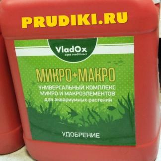 Подкормка для пруда жидкая - Vladox Микро+Макро на 500 М³