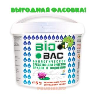 ♻️ BIOBAC бактерии для очистки пруда 800 г - на 20 м³ - ВЫГОДНО!