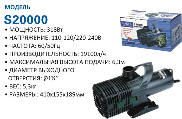 Помпа для пруда Hailea S20000