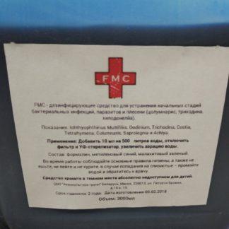 FMC - универсальное лекарство от инфекций в пруду (на 250 м3)
