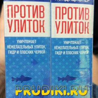 Средство против улиток в пруду и аквариуме купить
