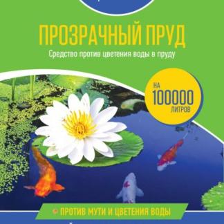 ⚡ VladOx Прозрачный пруд. Суперпрепарат для очистки водоёма до 100 м³ - ХИТ!
