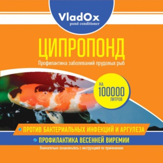⚡ VladOx Лекарство ЦИПРОПОНД 5 л на 100 м³